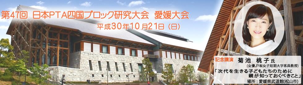 第47回 日本PTA四国ブロック研究大会 愛媛大会のお知らせ