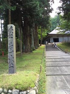 世界遺産 中尊寺を見学(平泉町)1