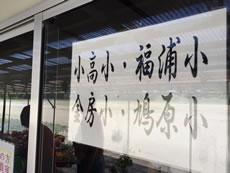 鹿島中学校を訪問(南相馬市)4