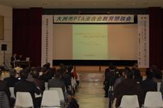 大洲市教育懇談会2