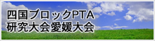 四国ブロックPTA研究大会愛媛大会