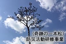 愛媛県PTA連合会防災活動研修事業