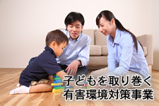 子どもを取り巻く有害環境対策事業